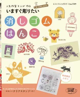 keshigomu_H1-3349-49-new-2.jpg